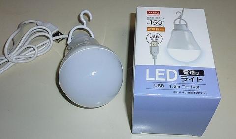 LED電球ダイソー1