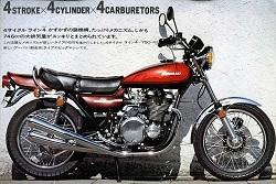 カワサキZ750RS