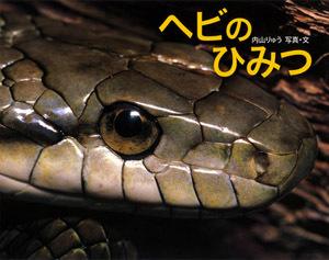 ヘビのひみつ