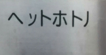 ヘットホトノ170713大阪医大