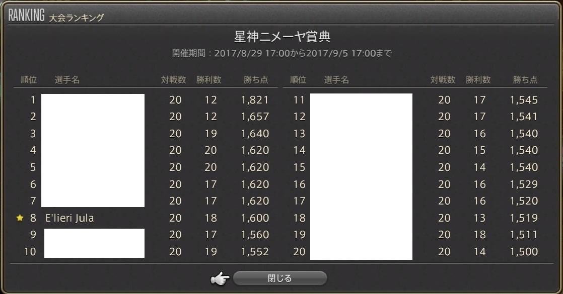 Elieri Jula 2017_09_05 20_44_52修正済み