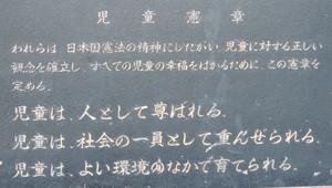 児童憲章blog01