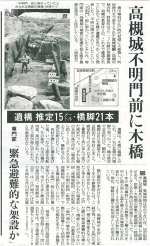 高槻城遺跡blog01