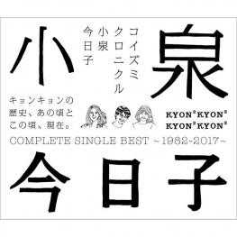 コイズミクロニクル~コンプリートシングルベスト1982-2017~