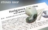 ITOIGAWAMAGATAMA1a.jpg