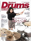 Rhythm & Drums Magazine 2017年7月号