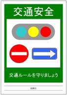 交通安全のポスターテンプレート・フォーマット・ひな形