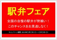 駅弁フェアのポスターテンプレート・フォーマット・ひな形