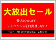 大放出セールのポスターテンプレート・フォーマット・ひな形