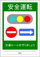 安全運転のポスターテンプレート・フォーマット・ひな形