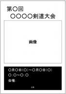 剣道大会のポスターテンプレート・フォーマット・ひな形