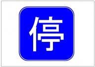 停車可の標識テンプレート・フォーマット・ひな形