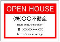 OPEN_HOUSEの看板テンプレート・フォーマット・雛形
