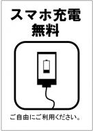 スマホ充電無料のポスターテンプレート・フォーマット・雛形