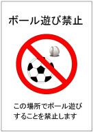 ボール遊びのポスターテンプレート・見本・ひな形