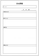 自由課題レポートのテンプレート・フォーマット・ひな形
