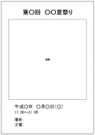 夏祭りのポスターテンプレート・フォーマット・ひな形