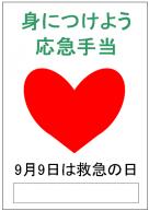 救急の日(応急手当)のポスターテンプレート・フォーマット・ひな形