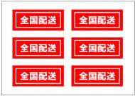 全国配送の張り紙テンプレート・フォーマット・ひな形