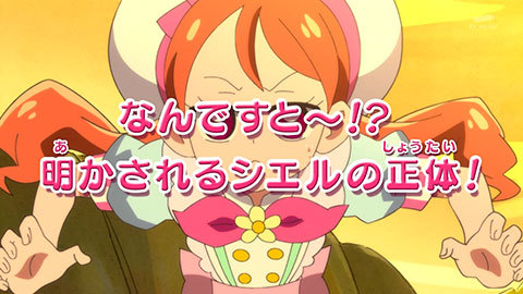 【キラキラ☆プリキュアアラモード】第20話「憧れまぜまぜ!いちかとシエル!」