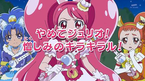 【キラキラ☆プリキュアアラモード】第21話「なんですと~!?明かされるシエルの正体!」