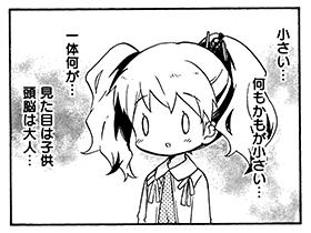 【きんいろモザイク[8]】P079