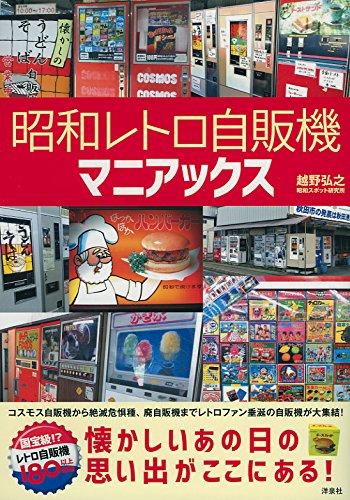 昭和レトロ自販機マニアックス