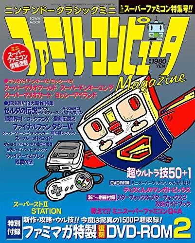 ニンテンドークラシックミニ ファミリーコンピュータMagazine (ATMムック)