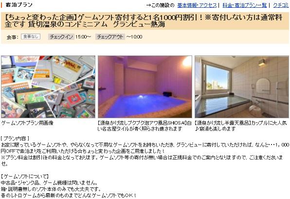 ge-musohutoyado01.jpg
