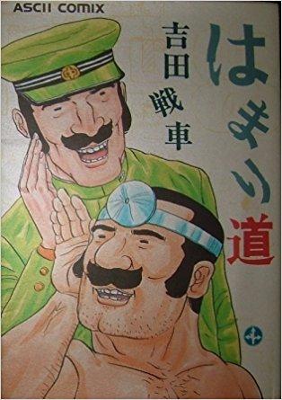 はまり道 (アスキーコミックス)