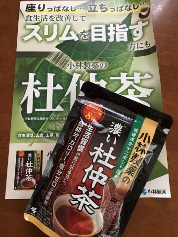 モラタメ杜仲茶