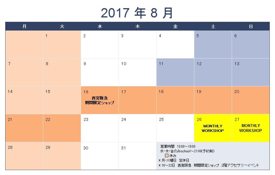 8月のスケジュール
