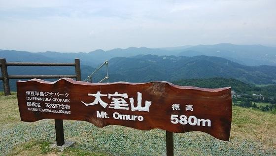 omuroyama4.jpg