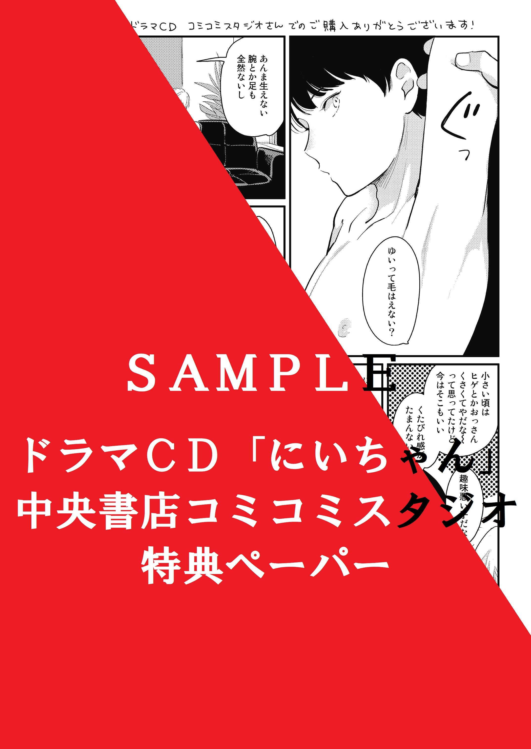 にいちゃん中央書店コミコミスタジオ特典
