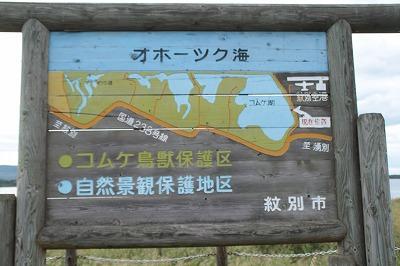 コムケ湖20170911p3