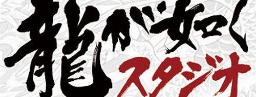 ryugakiwa201099.jpg