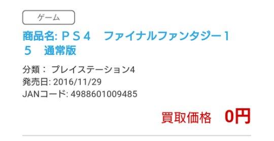 【悲報】買い取り回しが本場のPS4で『FFXV』買い取り価格がついに0円に!PS4オワタw