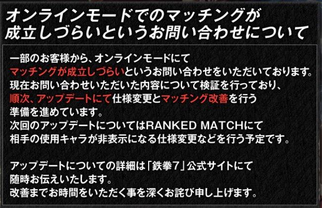 『鉄拳7(TEKKEN 7)』のオンラインモードにて発生中の不具合