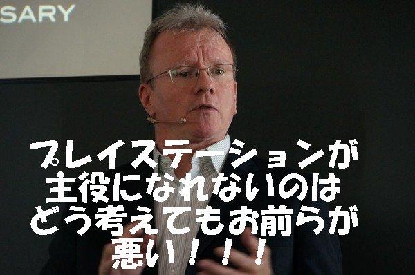 ソニー英国CEOジム・ライアン氏