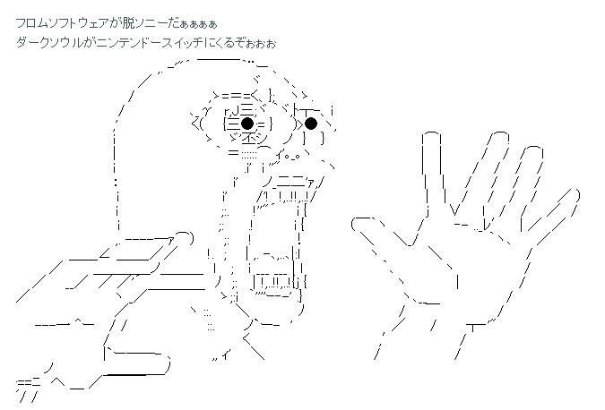『ダークソウル』新作、ニンテンドースイッチで開発中!? 任天堂本社にダクソを作ったクリエイターがお忍びで出入り _ オレ的ゲーム速報@刃