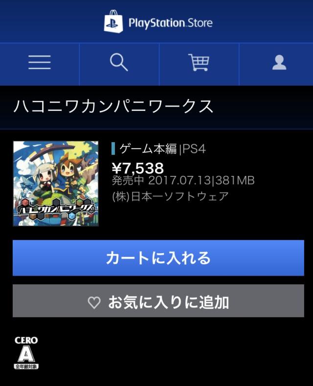 本スレ民もびっくり PS4「ハコニワカンパニワークス」ダウンロード容量がたったの381MB