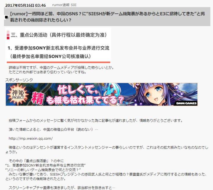 """[rumor]一週間ほど前、中国のSNS?に""""SIESHが新ゲーム機発表があるからとE3に招待してきた""""と掲載されその後削除されたらしい?"""