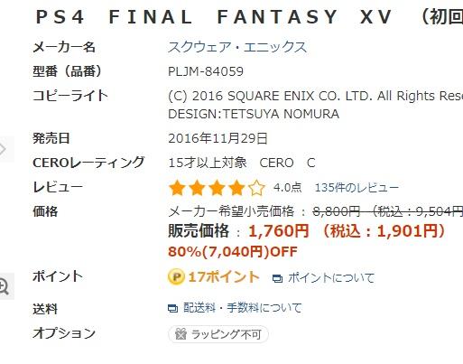 セブンイレブンがFF15を1901円で投げ売り中!!2