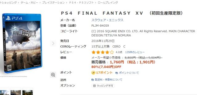 セブンイレブンがFF15を1901円で投げ売り中!!1