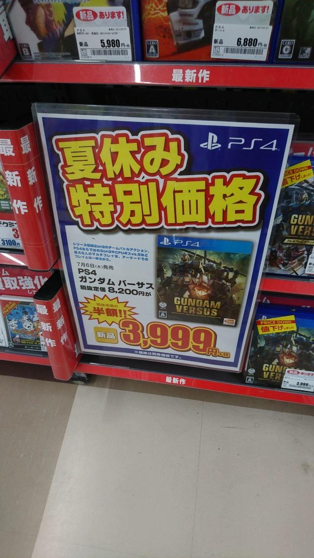 PS4「ガンダムバーサス」が発売1か月未満で「夏休み特別価格」につき半額以下の特別セール!!