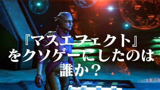 『マス・エフェクト・アンドロメダ』の続編が開発中止!