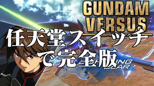 『ガンダムバーサス機体動画』ウイングガンダムゼロ GUNDAM VERSUS