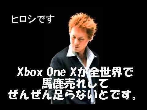 XboxOneXが全世界でたりません