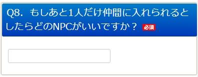 dq11_switch_nakama.jpg