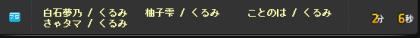 170603集会5カニクエ2